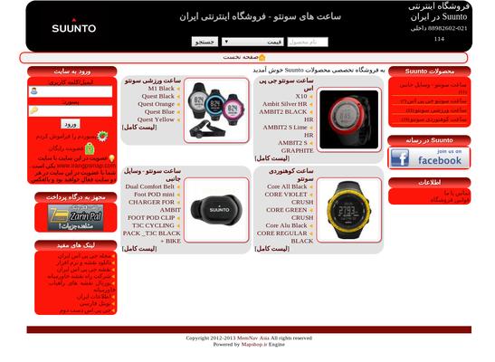 www.SuuntoShop.ir